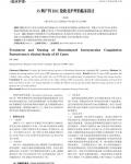 妇产科医学论文医学妇产科论文-35例产科DIC抢救及护理的临床探讨