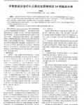 中西医结合治疗小儿肺炎支原体肺炎54例临床分析