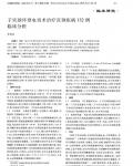 子宫颈环型电切术治疗宫颈疾病132例临床分析