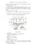 套类零件数控车削工艺分析 在一般数控车床上加工的套类零件