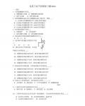 电机与电气控制复习题2012