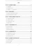 运动服装行业分析报告