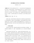 浙江服装行业外贸电子商务的现状毕业论文