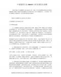 中国服装行业的SWOT分析及国际化战略
