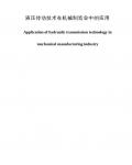液压传动技术在机械制造业中的应用
