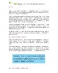 PLC在火电厂化学水处理监控系统的应用