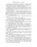 C语言程序设计教程_第3章
