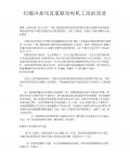 C语言程序设计教程_第6章