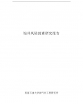 钻井岗位作业指导书A4(2009年)