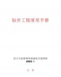 钻井工程手册