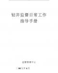 钻井监督工作手册(最终版)