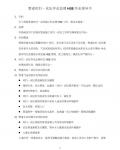 恒通HSE作业指导书(长输管道工程类)