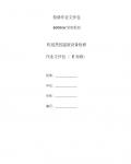 热控温度设备检修作业文件包(E标段)