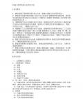 机械工程师资格认证考试大纲
