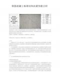 钢筋混凝土框架结构抗震性能分析