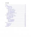EDA电梯控制器课程设计报告