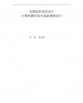 硬件课程设计报告_电梯监控系统(硬件)