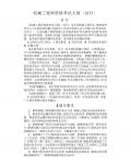 机械工程师资格考试指导书(精编版)