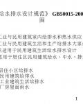 注册给排水工程师建筑给排水辅导讲义(上海培训班)