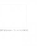 广联达造价软件教程