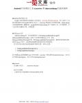 Android代码调试工具 traceview 和 dmtracedump的波折演绎