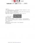 Android应用--QR的生成(二维码)
