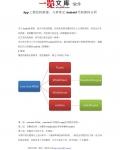 App工程结构搭建:几种常见Android代码架构分析