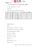 FUNAC、华中数控系统在数控车床指令编程实例对比100个