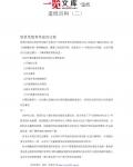 造纸百科(二)