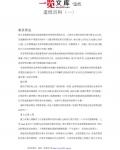 造纸百科(一)