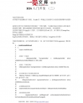 IOS 入门开发 (二)