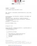 IOS 入门开发 (一)
