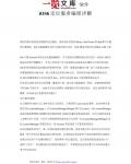 iOS6定位服务编程详解