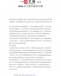 iOS6定位服�站�程�解