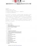 iOS���持久化-SQLite����焓褂迷�解