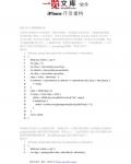 iPhone开发重构