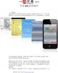 开发iOS应用程序