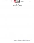 隆林至百色高速公路田林总监办交通安全工程监理实施细则(修改)