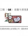 QE培训教材
