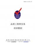 品质工程师实务培训教材(DXC陈老师)