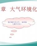第二章 大气环境化学