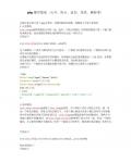 php 操作数组(合并,拆分,追加,查找,删除等)