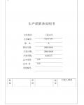 某公司生产部职务说明书-33页