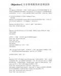 Objective-C内存管理教程和原理剖析