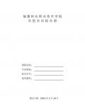 电工电子技术基础-实验报告册