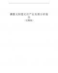 《薄膜太阳能光伏产业发展分析报告》完整版