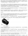 电子组件立体封装技术
