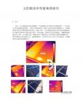 太阳能光伏组件常见问题解析