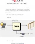 太阳能光伏系统设计(图文解析)