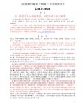 《城镇燃气输配工程施工及验收规范》(CJJ33-2005)